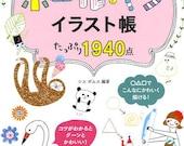 1940 Easy Ballpoint Pen Illustration Lesson Book - Japanese Craft Book