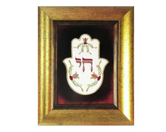 Jewish Wall Art, Hamsa Hanging, Hamsa,  Chai, חי, Hamsa Wall Art, Judaica, Judica Gift, Frame Hanging, Embroidery Art, Original Israeli Art