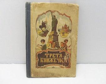 SALE 1928 Ukrainian Children's Book / Ukrainian Print / Illustrations, Photos and Map