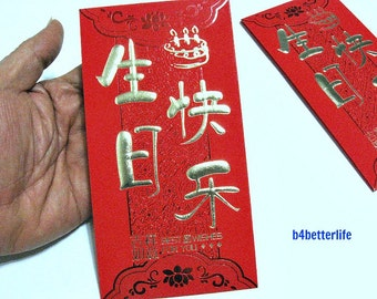 "A Pack of 9pcs Chinese Red Packet, Red Envelop. ""Happy Birthday"" 17cm x 9cm. #RP-03."