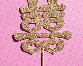 Gold Glitter Chinese Double Happiness Cake Topper (Pk of 1)
