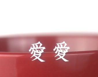 "Silver Love Earrings - Japananese Kanji ""love"", japanese writing, Feng Shui earrings, chinese characters, hanzi writing"
