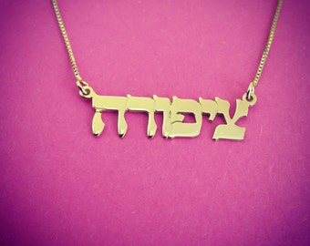 Hebrew Name Necklace Solid Gold Hebrew Necklace 14k Gold Hebrew Script Bat Mitzvah Gift Hebrew Nameplate Necklace Gold Hebrew Names Necklace