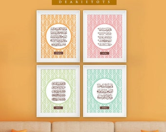 VALUE PACK ~ Digital Print Islamic Wall Home Decor ~ 4 Qul