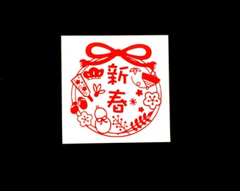 New Year Rubber Stamp - New Year Deco Stamp - Traditional Japanese Rubber Stamp -  Kanji Stamp - 2017