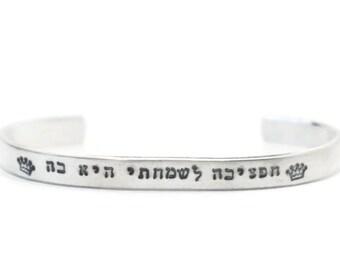 Hebrew Bracelet - Hephzbah my delight is in her - Hand Stamped Cuff - Metal
