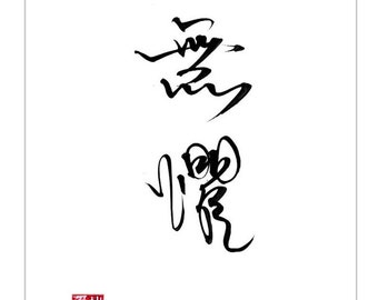 Custom Chinese Calligraphy and Translation
