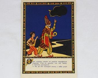 """Illustrator Antokolskaya Vintage Soviet Postcard """"Sage and Horseshoe"""" Afghan miniature fairy tale - 1956. Izogiz Publ. Boy, Man, Road"""