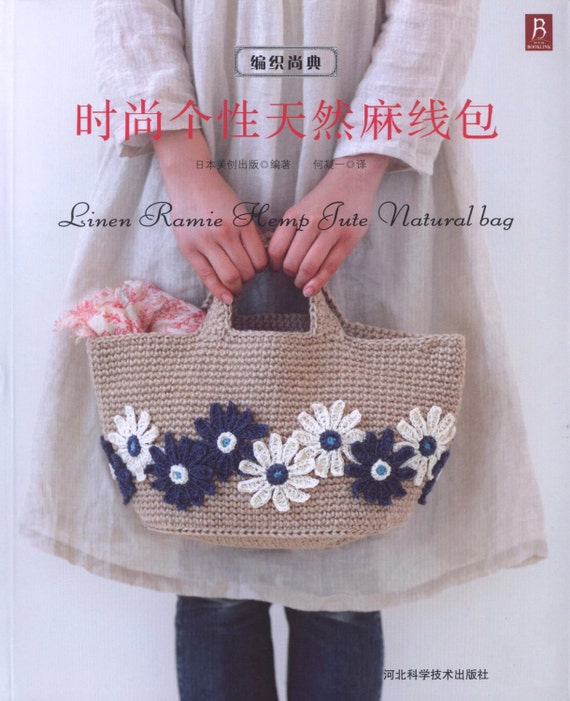 Japanese Crochet Bag : Natural Bag, Japanese Crochet Book PDF in Chinese, Bag Crochet ...
