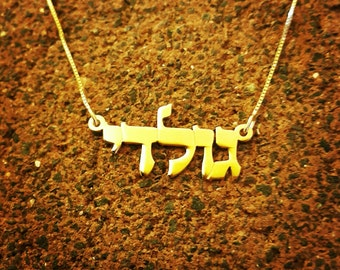 Gold Name Necklace / Hebrew Name / 14k Yellow Gold / Jewish Wedding Necklace / Gift From Israel / Jewish Bridal Shower Gift My Name Necklace