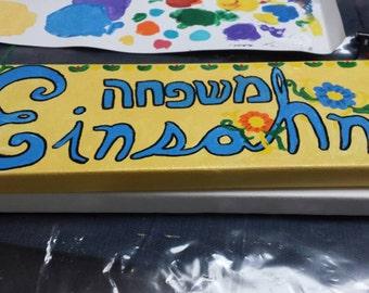 Custom Name Painting