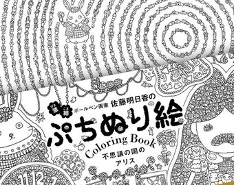Japanese Alice in Wonderland Colouring Book // Fantasy, Lewis Carroll, Storybook, Animal Rabbit British Children Girl Dream Magic.. //