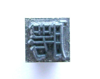 Vintage Japanese Typewriter Key - Japanese Stamp - Kanji Stamp - Metal Stamp - Chinese Character -   Palate Roof of Mouth