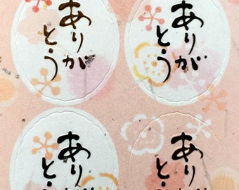 Beautiful Japanese Stickers - Thank You  - Embossed Stickers - Hiragana Stickers (S290)