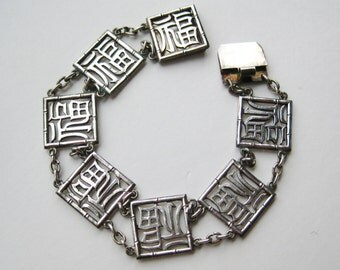 Vintage 40s Japanese 950 Sterling Silver Panel Link Bracelet