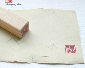 Good Luck(福) Rubber Stamp