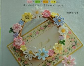 Cute Embroidery thread Crochet Zakka Goods by Eriko Teranishi  Japanese Craft Book (In Chinese)
