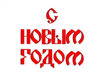Old Cyrillic Font , Russian Alphabet Embroidery Design. Free Custom Design