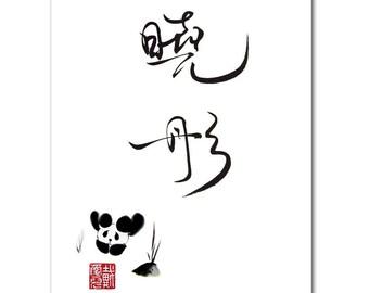 Custom Name Calligraphy with Brush Art