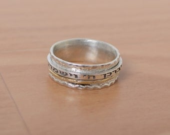 Silver and 9K Gold Spinning Wedding Band with the Hebrew Inscription: G-d will Bless You and Protect You.  Kabbalah ring Gift for Her