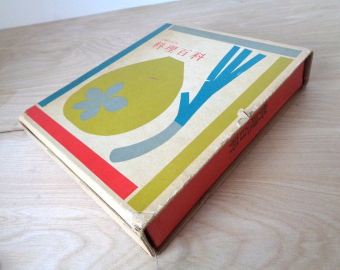 Rare 1960s Shufu no tomo Japanese Cookbook Hardcover with Cover Sleeve