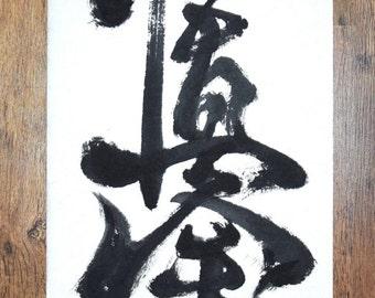 Kyokushin Karate, Kyokushin Calligraphy, Karate, Kanku, Kyokushin Kanji Poster, Original Painting