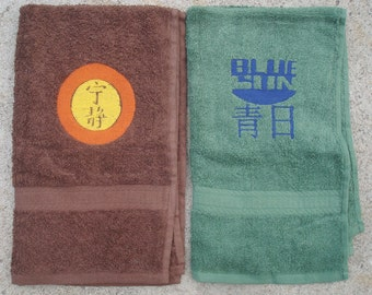 Firefly Serenity and Blue Sun Towel