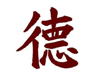 Chinese Symbol for VIRTUE, wall decal or car decal