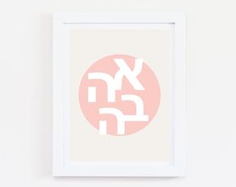 Ahava Round Text in Rose Quartz