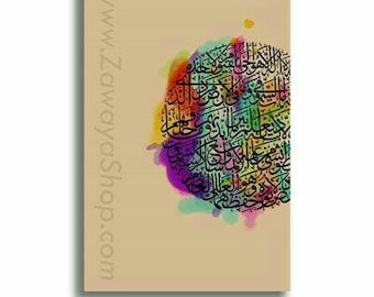 watercolor artwork painting print ayat al kursi available in any size and color to suit any interior #355