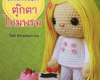 Strawberrica eBook Amigurumi pattern Crochet doll Pdf Amigurumi doll Crochet doll pattern