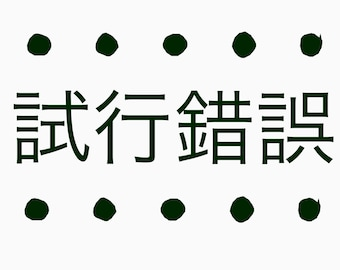 """Japanese kanji quote """"trail and error"""""""