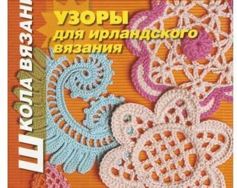 Russian Irish motif crochet pattern magazin in pdf