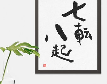 Fall Down Seven Times, Get Back up Eight 七転び八起き Japanese Kanji Zen Saying Inspirational Quote Digital Printable Wall Art Calligraphy Print