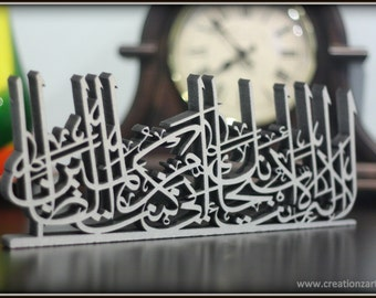 Table top Islamic Art - Contemporary Islamic Decor - Prayer of Prophet Yunus - A beautiful wood carved work with intricate details