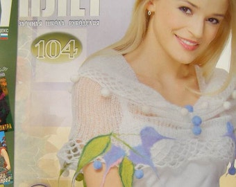 Crochet patterns magazine DUPLET 104  jackets, Irish lace dress, top, skirt, cardigan