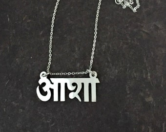 Hope Necklace, Courage Necklace, Inspirational Necklace, Strength jewelry, Hindi jewelry, Mantra Necklace, Silver buddhist necklace