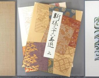 "Japanese vintage woodblock print book, Tsuji Koyo, ""Shinyo-Sanjurokkasen"", Kimono design."