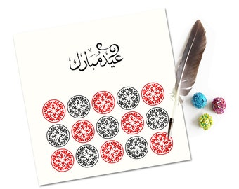 Contemporary Eid Mubarak Cards, Eid Cards, Eid Greeting Cards, Islamic Cards, Muslim Cards