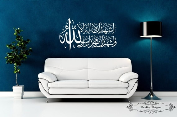 Shahada Arabic Stickers Arabic Decals by AnNurDesignsDeca