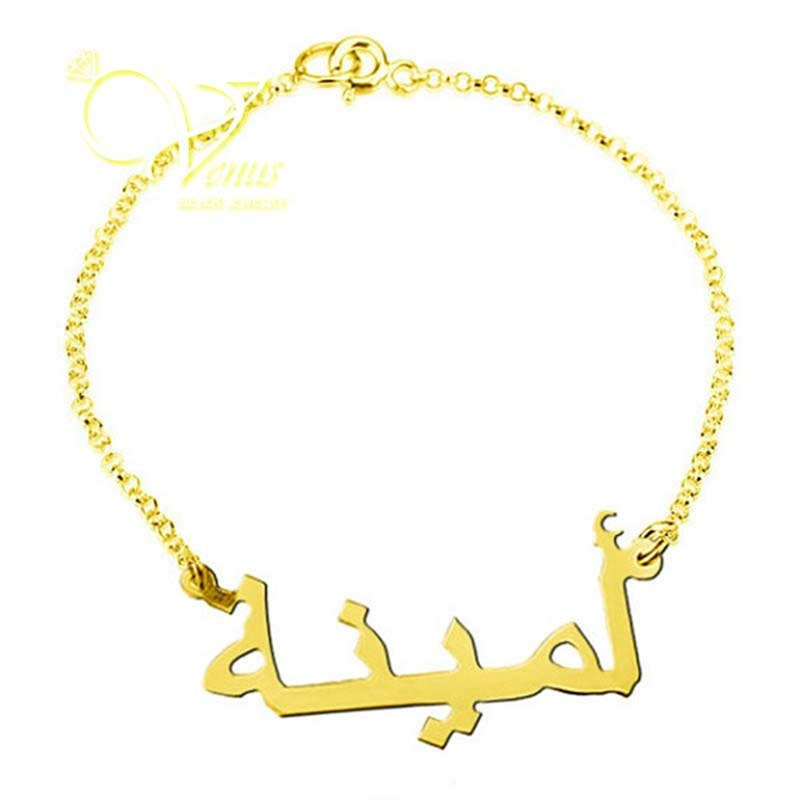 Gold Arabic Name Bracelet Custom Arabic Calligraphy Bracelet