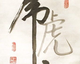 CHINESE CALLIGRAPHY - Tiger