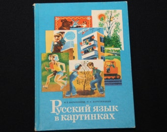 Vintage Russian children's book.Russian language in pictures. 1988, illustrated, hardcover.