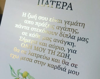 Gold Print - Framed print for fathers day gift in Greek