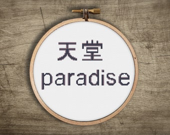 asian cross stitch pattern ++ paradise chinese characters ++ pdf  INsTAnT DOwNLoAD ++ diy ++ hipster ++ handmade design