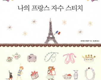 French Embroidery 400 -  Craft Book