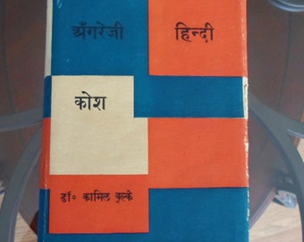 Vintage Hindi English Dictionary  Dr. C. Bulcke hard back vintage book