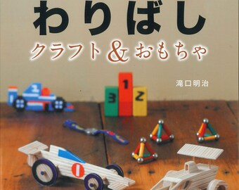 Out-of-print Make Your Own Wooden Toys – Japanese craft book