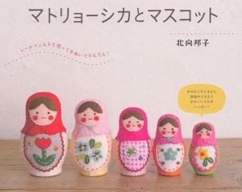 Small Felte MATRYOSHKA Doll, Mascots and Zakka Japanese Craft Book