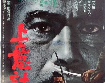 Samurai Rebellion. Japanese Movie Poster. Vintage Movie Poster. Original Release. Film Poster. Samurai Movie. Adventure. War. Chambara.